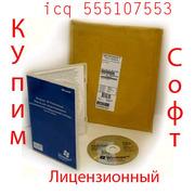 Куплю лицензионный софт и новые картриджи - объявления Megadoski.ru.
