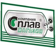 Первый и единственный фирменный магазин Сплав в Самаре