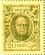 продам марку 1913 года в отличном состоянии