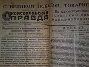 газета Комсомольская правда от 9Мая 1945года