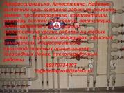 Отопление Водоснабжение Канализация Электрика Вентиляция