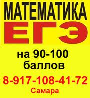 Математика в Самаре. Репетиторство