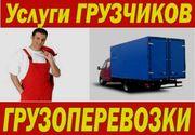 Услуги Грузчиков и Газелей ! ! !