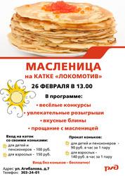 Выгодное  коммерческое  предложение от Спорткомплекса «Локомотив»