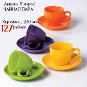 Чайная пара (цвета в ассортименте)