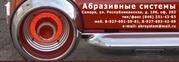 Продажа материалов для кузовного ремонта и деревообработки