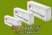 Build Stone Газобетонные блоки с доставкой в Самару и Тольятти