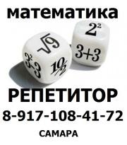Репетитор математики в Самаре (5)