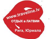 Agentura Traveline - туристическая фирма в Риге в Латвии