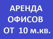 СДАЮТСЯ ОФИСЫ ОТ 10 м.кв.