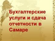 Бухгалтерский учет и налоговая отчетность в Самаре