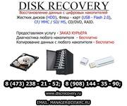 Восстановление данных с жестких дисков, флешек, серверов, RAID. В Самаре