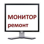 Мониторы жк LCD ремонт срочный за 1 час.