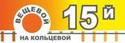 Универсальный рынок «15-й на Кольцевой» приглашает арендаторов.