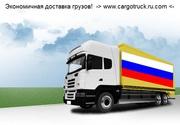 Грузоперевозки Беларусь -Россия - Казахстан