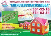 коттеджи в пгт Алексеевка с участками и с коммуникациями