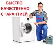 Ремонт всех стиральных машин