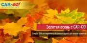 Акция на грузоперевозки Золотая осень