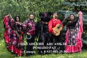 Самарский Цыганский Ансамбль Романо Рат