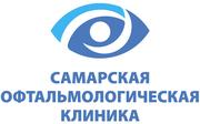 Самарская офтальмологическая клиника