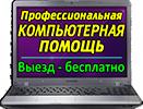 Ремонт компьютеров Самара