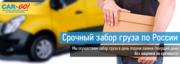 Акция на срочный забор груза по всей России