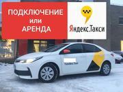 Водитель такси (Подключение или аренда авто в Яндекс такси)