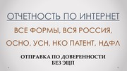 Помощь в заполнении и сдаче отчетности ЮЛ,  ИП,  3-НДФЛ