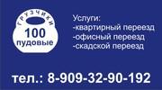 100ПУДовые грузчики. Тел.: 8-909-32-90-192.