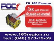 ПЛЭН-альтернативное отопление без газа в Самаре