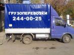 ГАЗЕЛЬ по Самаре и РФ.Недорого.2440025
