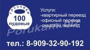 100ПУДовые грузчики. Тел.: 8-909-329-0-192